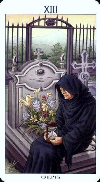 13 Смерть. Таро 78 Дверей