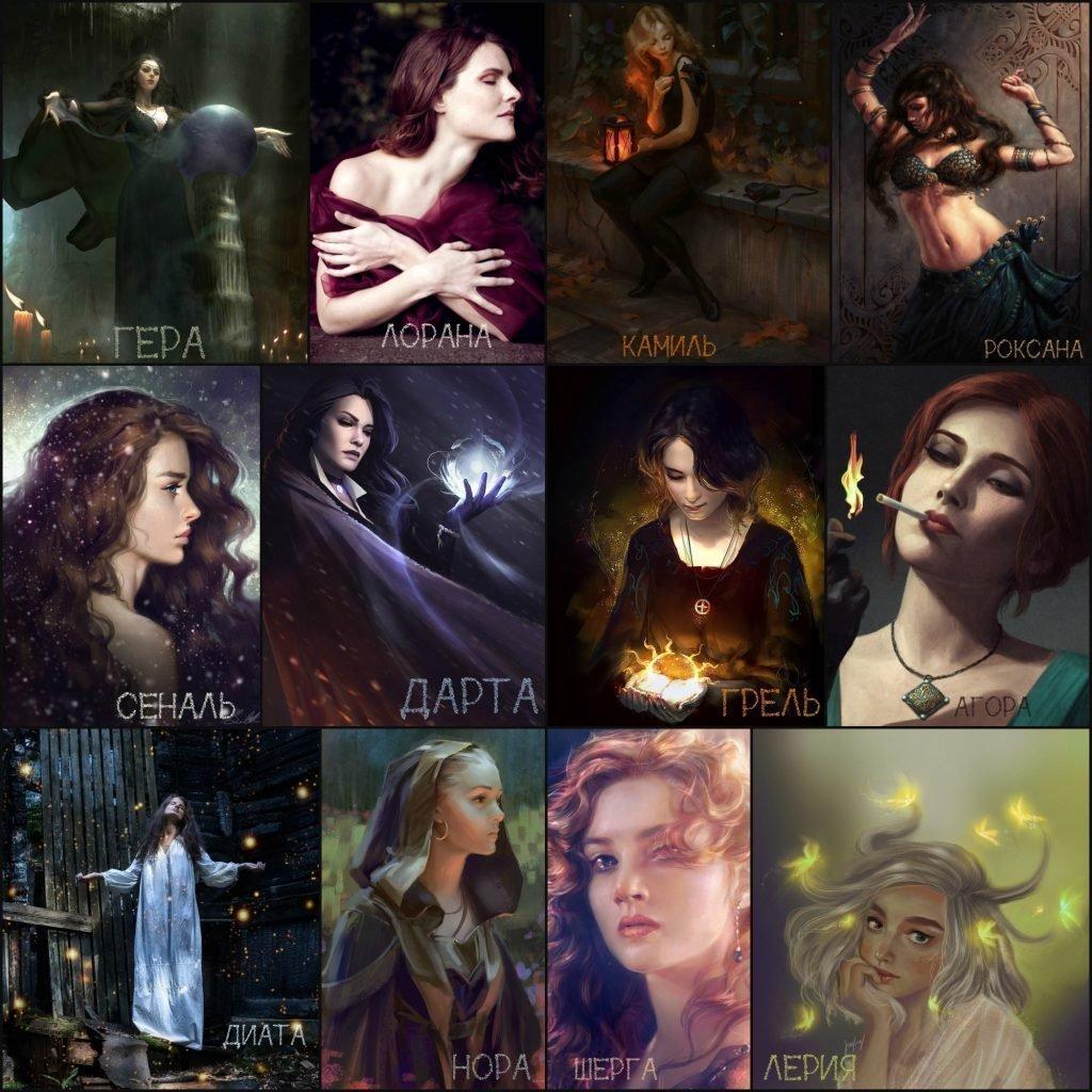Имена известных ведьм