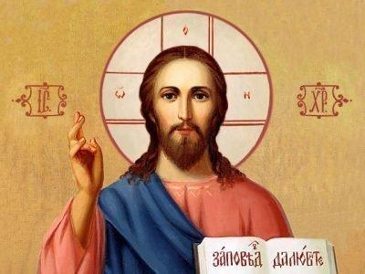 Молитвы Иисусу Христу