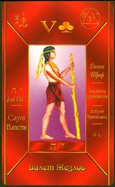 Валет Жезлов. Каббалистическое Таро Г.О.М.