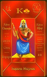 Король Жезлов. Каббалистическое Таро Г.О.М.