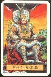 Король Жезлов. Таро Зеркало Судьбы