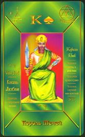 Король Мечей. Каббалистическое Таро Г.О.М.