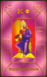 Король Пентаклей. Каббалистическое Таро Г.О.М.