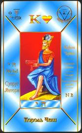 Король Чаш. Каббалистическое Таро Г.О.М.