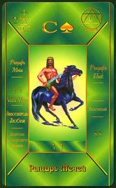 Рыцарь Мечей. Каббалистическое Таро Г.О.М.