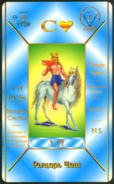 Рыцарь Чаш. Каббалистическое Таро Г.О.М.