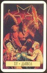 15 Дьявол. Таро Зеркало Судьбы