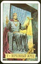 5 Верховный Жрец. Таро Зеркало Судьбы