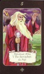 5 Верховный Жрец. Таро Эра Водолей