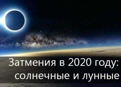 Затмения 2020 году