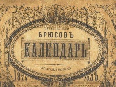 Календарь Якова Брюса