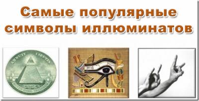 Символы иллюминатов