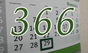 Приметы и суеверия на високосный 2020 год