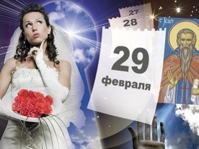 Свадьба 29 февраля 2020