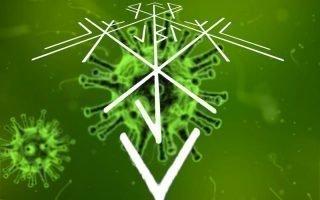 Защитные рунные ставы от коронавируса