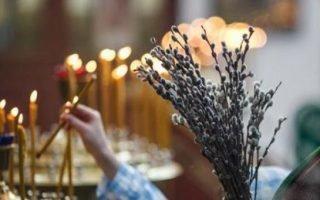 Приметы и традиции на Вербное воскресенье