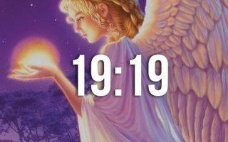 Что означают числа 19:19 на часах